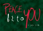 3 John 1:15 - Peace be to you. The friends greet you. Greet the friends, each by name.